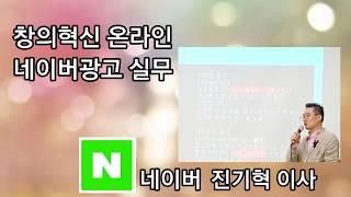 [동영상마케팅TV] 창의적인 온라인 네이버광고 실무 […
