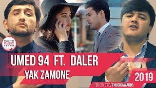 UMED 94 & Daleri Khayriddin - Yak Zamone 2019 I УМЕД 94 ва Далери Хайриддин - Як Замоне 2019