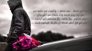 El Joker - Sokan El leel l الجوكر - سكان الليل بالكلمات