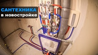 видео Монтаж водоснабжения и канализации в квартире новостройки