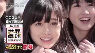 橋本環奈 世界卓球2014 CM01 世界卓球は2014/4/28-5/5 テレビ東京系列で...