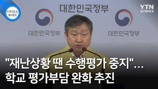 """""""재난상황 땐 수행평가 중지""""...학교 평가부담 완화 …"""