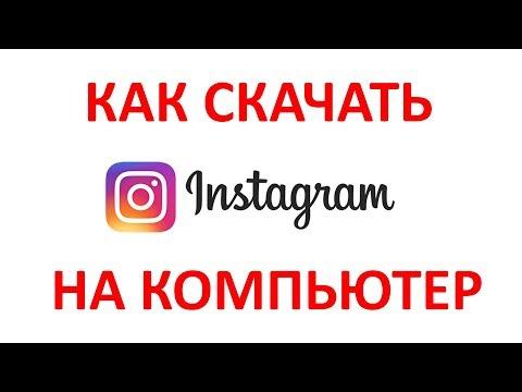 КАК СКАЧАТЬ ИНСТАГРАМ НА ПК? Как Установить Инстаграм (Instagram) на Компьютер?