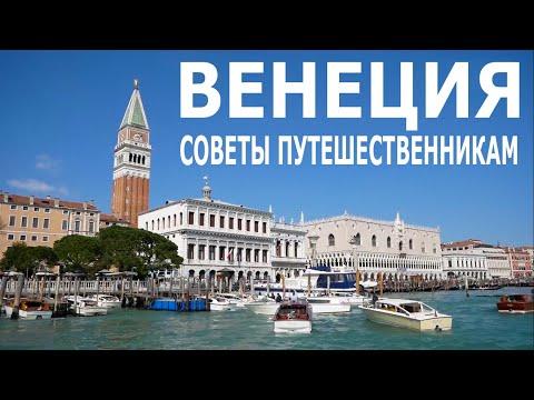 Венеция 2020 - Ехать надо? - Секреты и советы путешественникам.