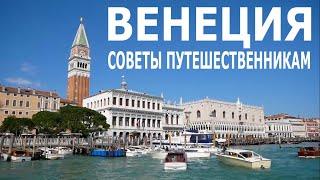 Венеция 2020 Ехать надо Секреты и советы путешественникам