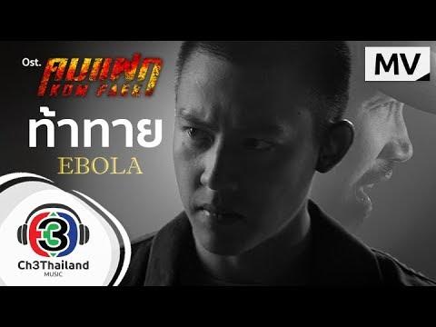 Download ท้าทาย Ost.คมแฝก | EBOLA | Official MV
