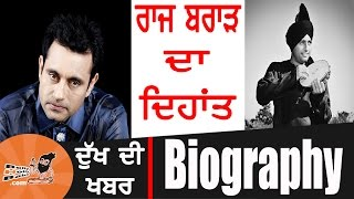 Raj Brar Death | Raj Brar Died | RIP Raj Brar | Raj Brar Biography | Raj Brar | With Family | Wife