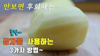 간단하고 맛있는 감자요리 3가지~ 감자사라다, 감자 그라탕, 감자채전,  [강쉪] korea food recipe, Three kinds of potato dishes