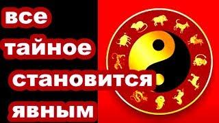 Тибетский гороскоп!ТОЧНЫЙ ПРОГНОЗ, СОСТАВЛЕННЫЙ МОНАХАМИ ТИБЕТА СОТНИ ЛЕТ ТОМУ НАЗАД!