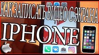 КАК ЗАПИСАТЬ ВИДЕО С ЭКРАНА IPHONE(В этом видео я бы хотел показать вам как записывать видео с экрана вашего iphone версия ios может быть любая...., 2016-11-07T17:36:30.000Z)