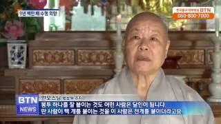[BTN뉴스]하루도 빠짐없이 정진 9년 만에 백만배 정진 회향