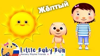 Учим цвета | Мои первые уроки | Детские песни | Little Baby Bum
