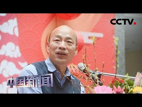 [中国新闻] 要求直接征召韩国瑜 国民党台北市议会党团酝酿提案   CCTV中文国际