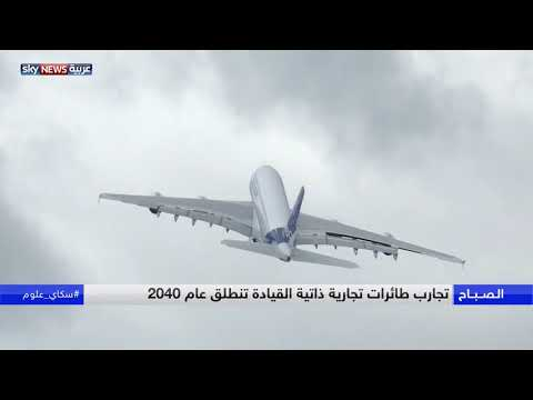 هل يتحقق حلم طائرة بدون طيار!  - نشر قبل 4 ساعة