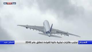 هل يتحقق حلم طائرة بدون طيار!