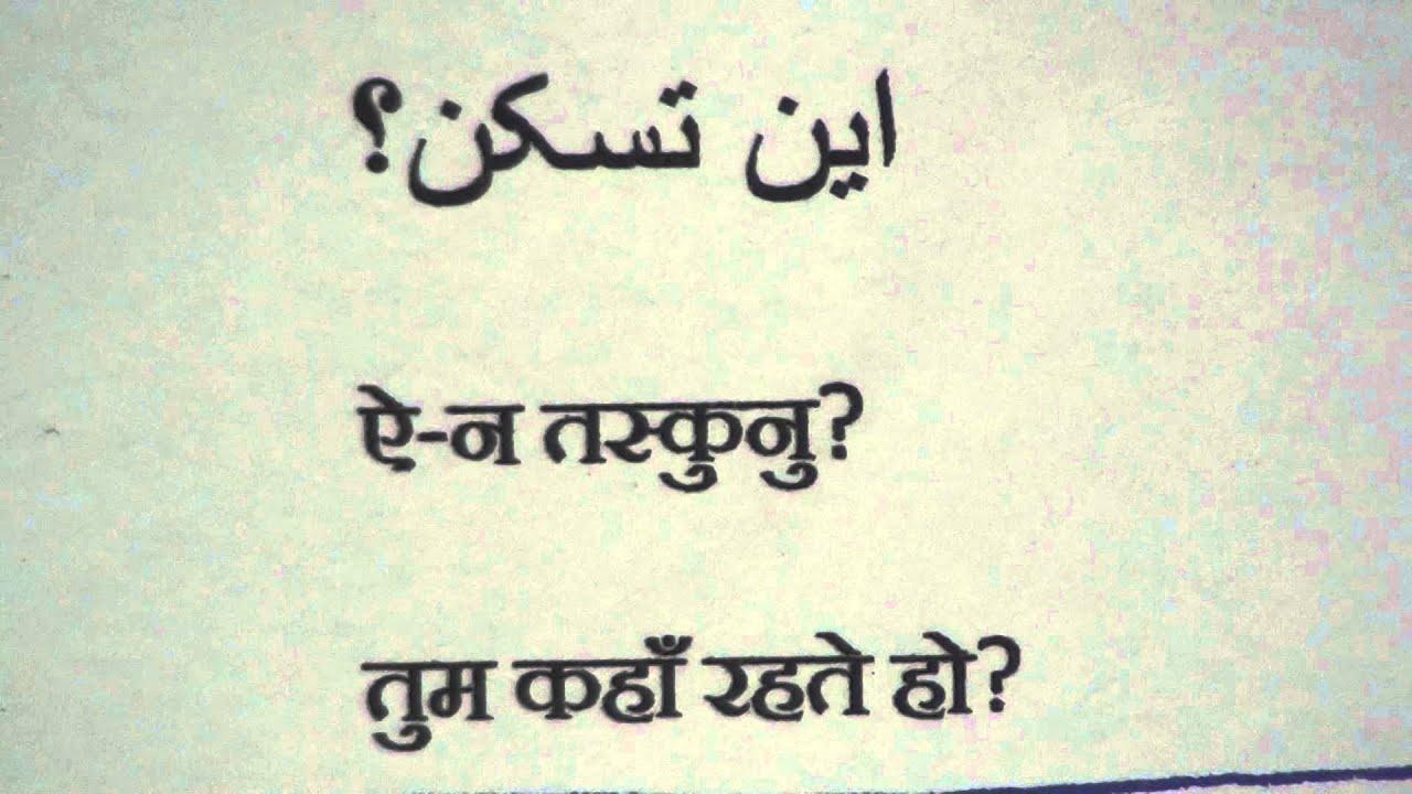 To arabic learning ebook hindi