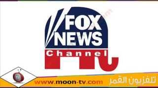تردد قناة فوكس نيوز Fox News للاخبار على النايل سات