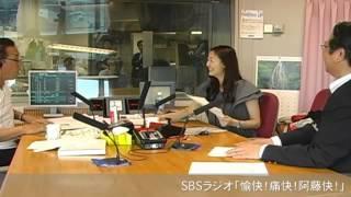 なんだかな〜の阿藤快さんとSBSアナウンサー原田さんのトークをお楽しみ...