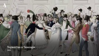 Жизнь королевского двора. Из курса «Последние короли Франции»