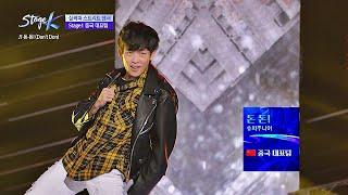 ♨박력 폭발♨ 무대를 찢는 중국 대표팀 ′돈 돈(Don′t Don)′♪ 스테이지 K(STAGE K) 3회
