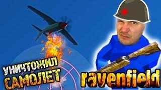 ВОЙНА КВАДРАТОВ 3 видео для детей ПОДБИЛ САМОЛЕТ игра как мультик про битву квадратов Ravenfield
