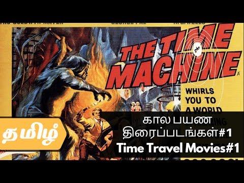 கால பயண திரைப்படங்கள் Time Travel Movies   Part 1