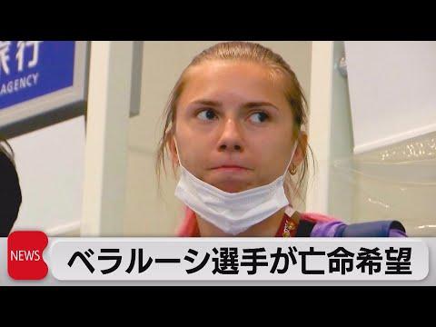東京五輪 ベラルーシ選手が亡命希望 「投獄される」と帰国拒否(2021年8月2日)