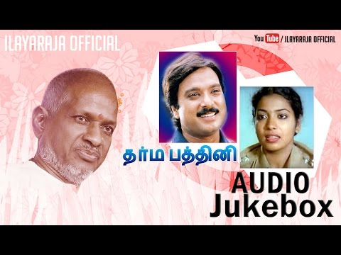 Dharma Pathini | Audio Jukebox | Ilaiyaraaja Official