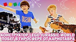 Распаковка! LEGO Побег в гиросфере от карнотавра