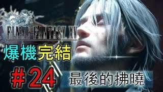 最終幻想15 Final FantasyXV 中文 - HDGamplay   結局  #24最後的拂曉 【PS4】太空戰士15 - FF15