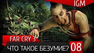 Прохождение Far Cry 3 #8 - Что такое безумие ?