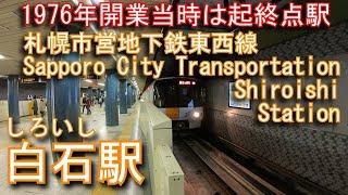 【1976年開業当時は札幌市営地下鉄東西線の起終点駅】白石駅に潜ってみた Shiroishi Station. Sapporo City Transportation Tozai Line