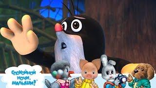 СПОКОЙНОЙ НОЧИ, МАЛЫШИ! - Рваная картинка - Любимые мультфильмы для детей (Кротик и Панда)