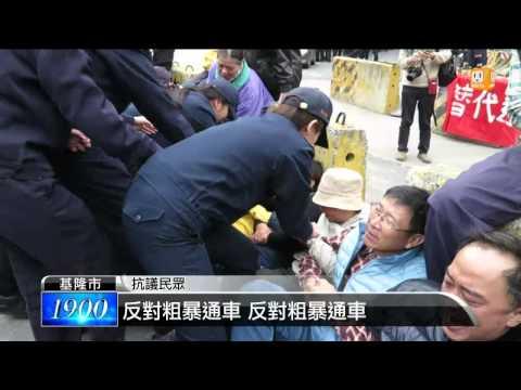 20141224抗議民眾遭架離 基福公路通車 udn tv