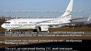 Фірташ виставив на продаж свій бізнес-джет Boeing - ЗМІ(, 2017-11-24T18:41:06.000Z)