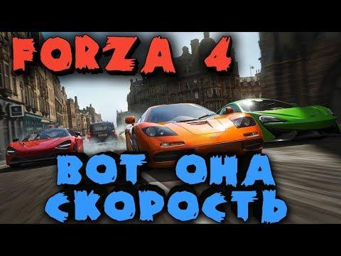 Forza 4 - игра, где ты Король тачек и Король Скорости. Покупаю суперкар. thumbnail