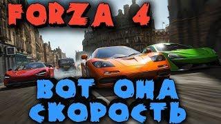 Forza 4 - игра, где ты Король тачек и Король Скорости. Покупаю суперкар.