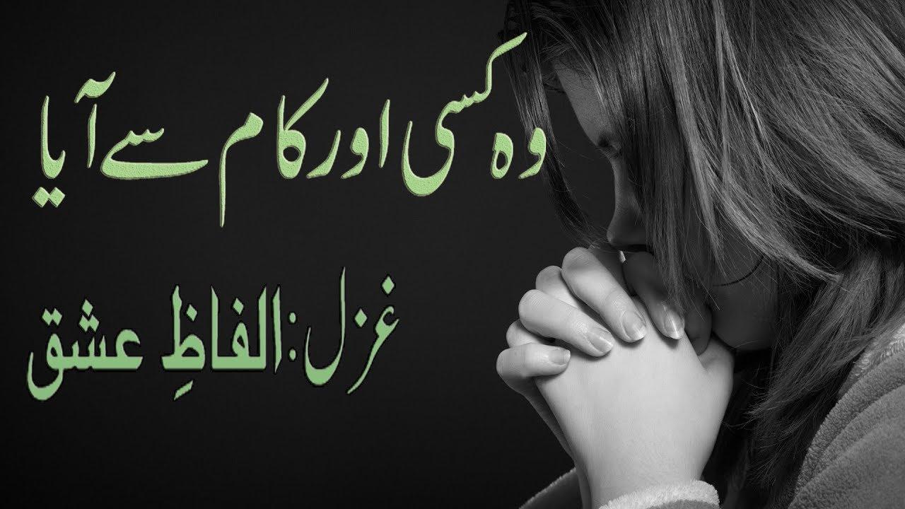Urdu Sad Life Poetry Wallpaper 2018 | IshQ Agar Khaak na ... |Ishq Poetry