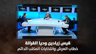 قيس زيادين وحيا القرالة - خطاب العرش وانتخابات المكتب الدائم