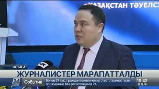 Д.Назарбаева: Журналистер тарапынан жасалған орынды ұсыныстар мемлекеттік құжаттарға енгізілуі тиіс