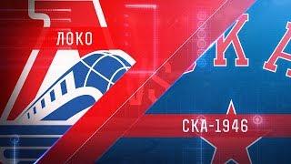 Прямая трансляция матча. «Локо» - «СКА-1946». (12.2.2018)