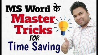 Master Tricks For Selection In MS Word - Time Saving Tips in Hindi