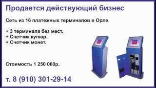 продаются терминалы оплаты(, 2015-03-13T22:56:15.000Z)