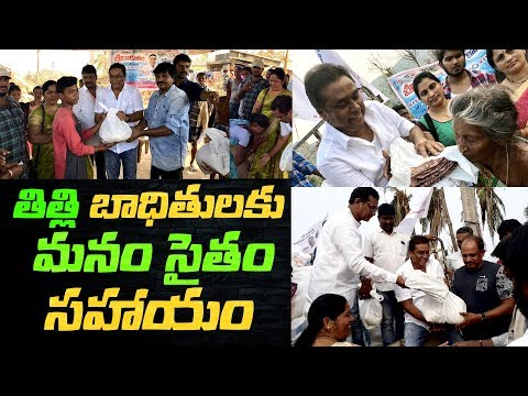 Manam Saitham team helps Cyclone Titli victims | Kadambari Kiran