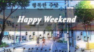 무료악보! 초보자가 치기 쉬운 신나는 피아노 연주곡! Tido Kang - 행복한 주말 (Happy Weekend)