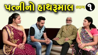 પત્નિ નો હાથ રૂમાલ ભાગ ૧  Patni No Hath Rumal Part 1  Gujarati Short Film