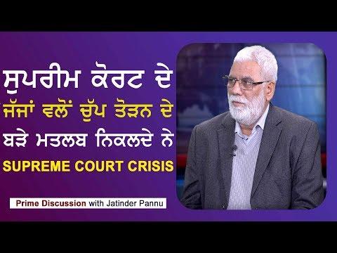 Prime Discussion With Jatinder Pannu #478_Supreme Court Crisis( 15-JAN-2018)