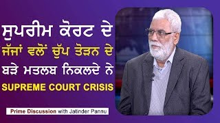 Prime Discussion With Jatinder Pannu #478_Supreme Court Crisis( 15-JAN-2018)