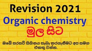 Download Organic chemistry mcq question Sampath Sri jayalath   C60 society of chemistry