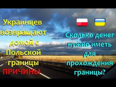ШОК! Украинцев с границы возвращают домой! Причины#85Сколько_денег_нужно_для_прохождения_границы?